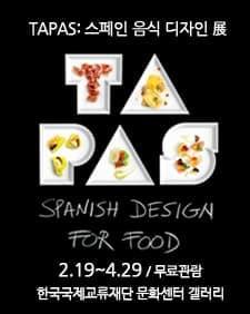 TAPAS: 스페인 음식 디자인