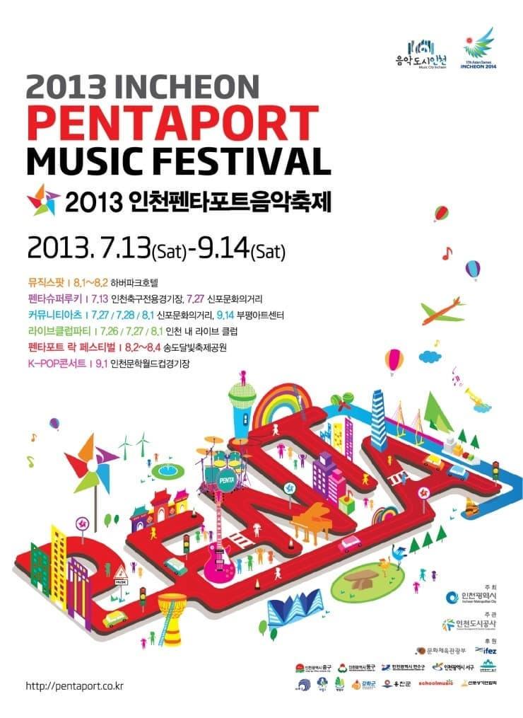 2013 인천펜타포트음악축제