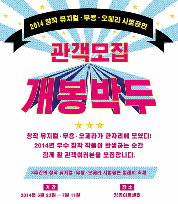 2014 창작산실 시범공연