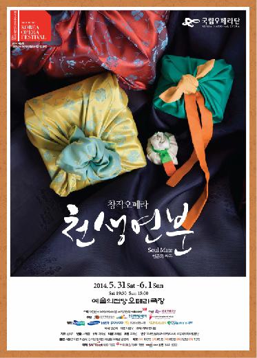 천생연분 - 제5회 대한민국오페라페스티벌 오페라