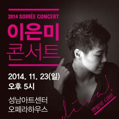 이은미 콘서트 (2014 수아레콘서트)