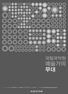 [예술가의무대] 류근화 대금