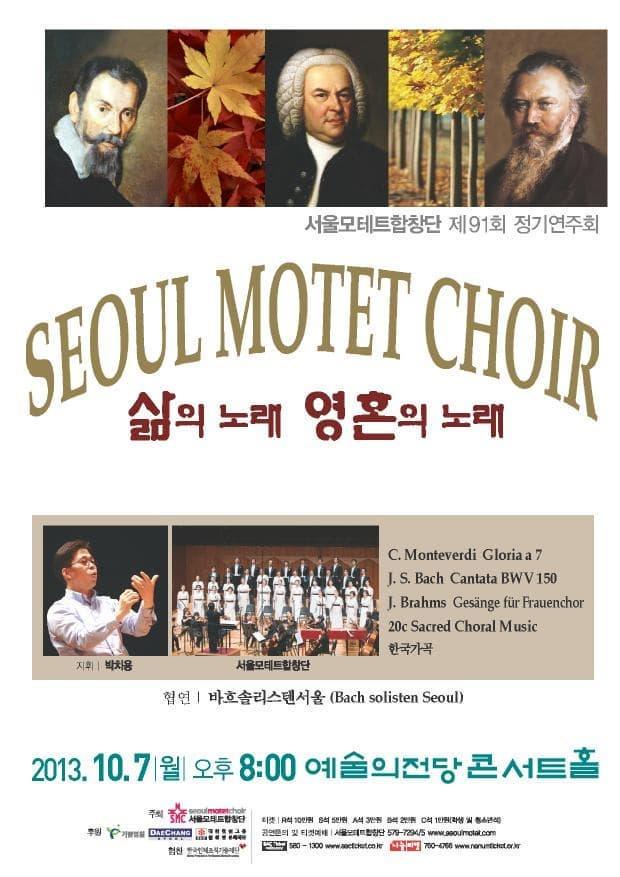 서울모테트합창단 제91회 정기연주회