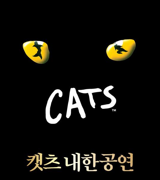 [뮤지컬] 캣츠