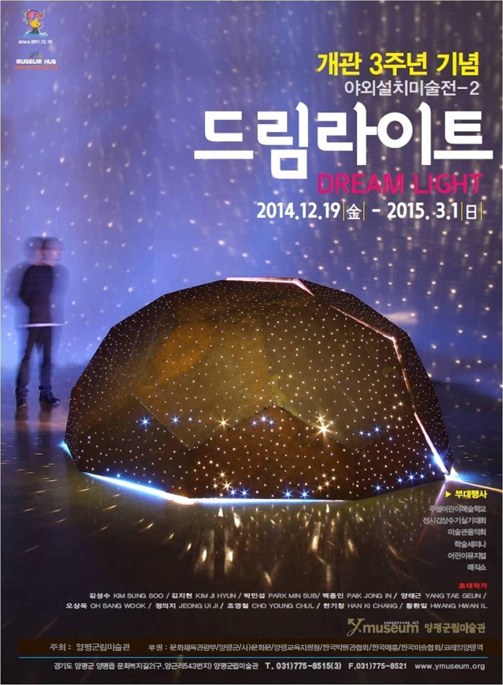 개관 3주년 기념, 2014 야외설치미술전-2, 드림 라이트(Dream Light)전