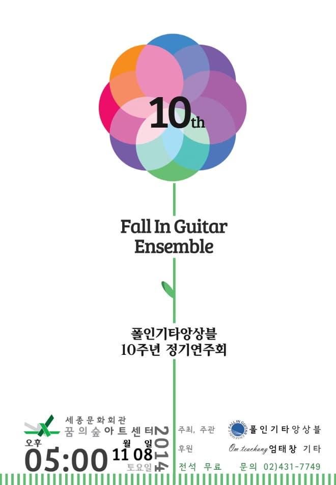 폴인기타앙상블 제10회 정기연주회
