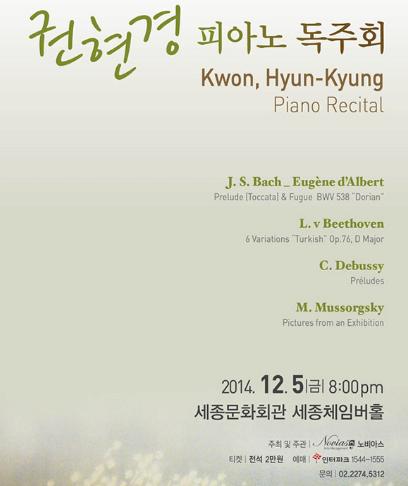권현경 피아노 독주회