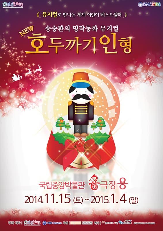 송승환의 new 호두까기인형