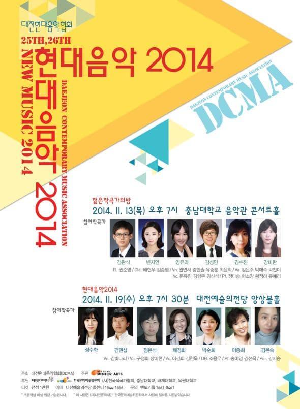 제26회 현대음악 2014