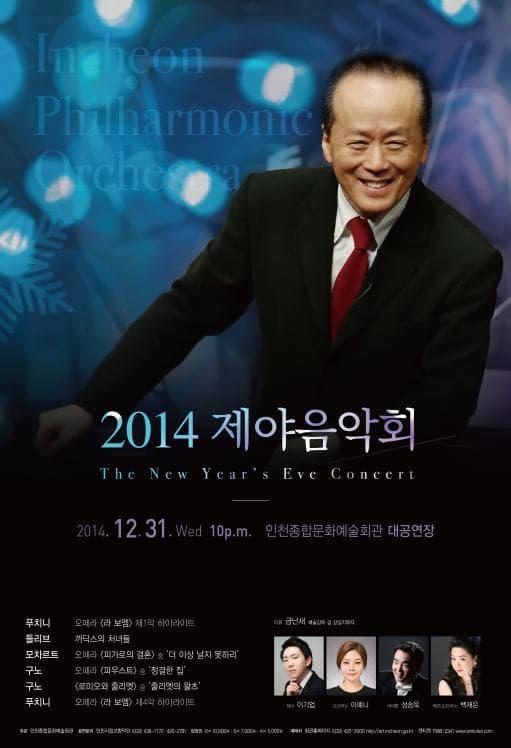 인천시립교향악단