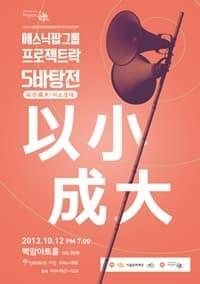 프로젝트 락(樂)의 5바탕전 '이소성대(以小成大)'