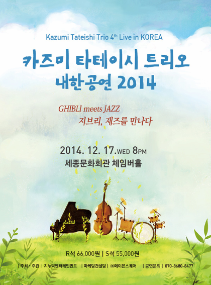 2014 카즈미 타테이시 트리오 내한공연-지브리, 재즈를 만나다(서울)