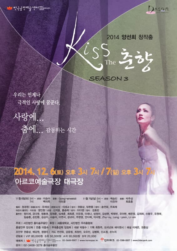 Kiss The 춘향 Season 3