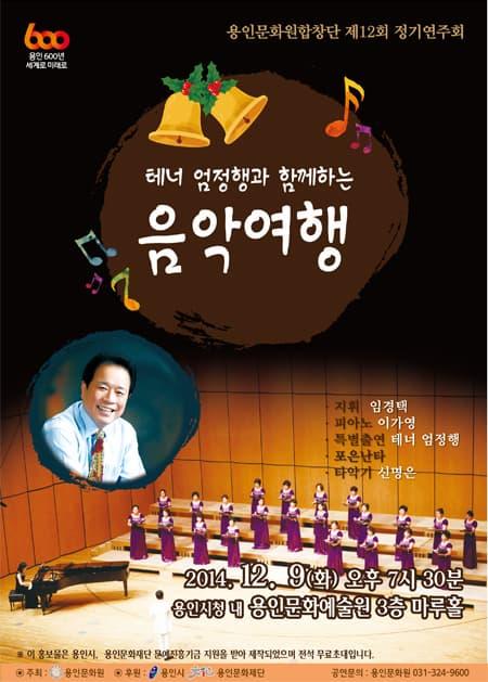 용인문화원합창단 제12회 정기연주회