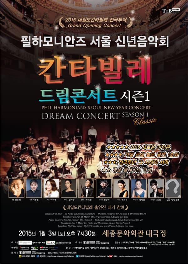 필하모니안즈 서울 신년음악회