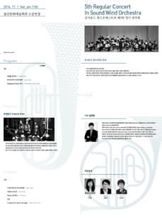제5회 인사운드 윈드오케스트라 정기연주회