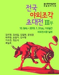 전국 야외조각 초대展 ·Ⅲ부