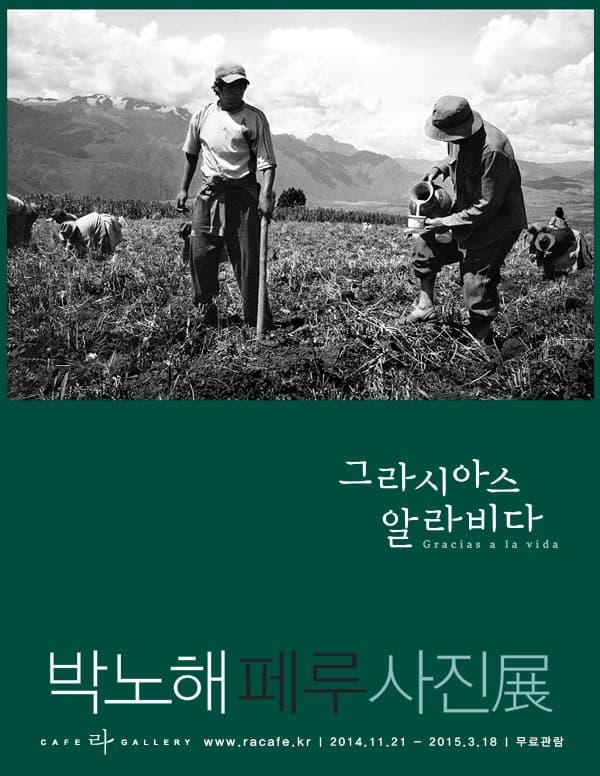 박노해 페루 사진전시회