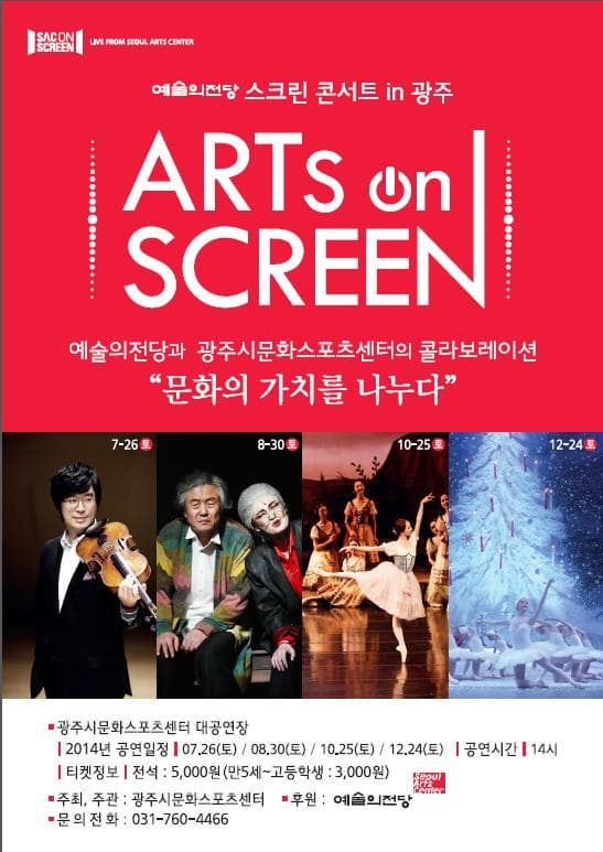 ARTS ON SCREEN 4