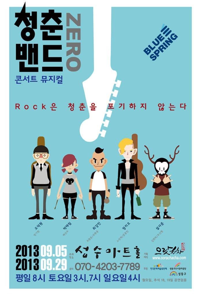 콘서트뮤지컬 청춘밴드 ZERO