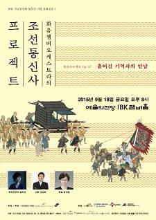 화음쳄버오케스트라의 조선통신사 프로젝트 <화음프로젝트 Op. 147 흩어진 기억과의 만남>