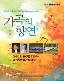[가곡의 향연] 과천시립여성합창단 제38회 정기연주회
