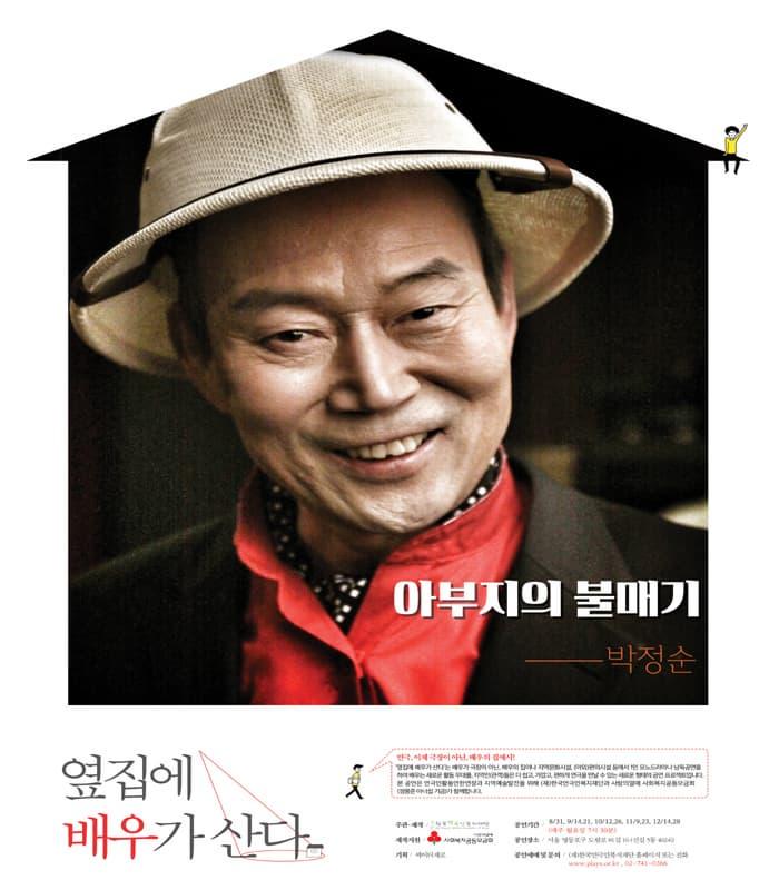 박정순의 한 평 극장 <아부지의 불매기>