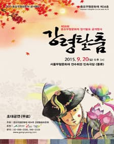 2015 중요무형문화재 제34호 강령탈춤 공개행사