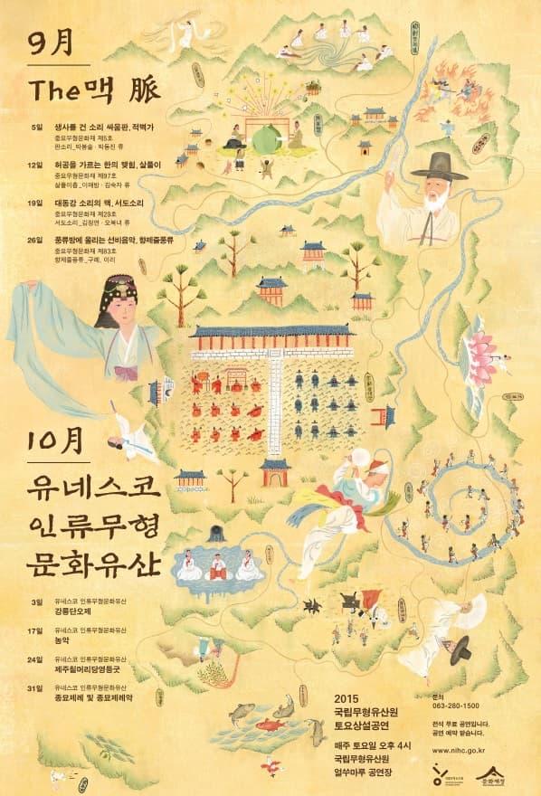 국립무형유산원 2015 토요공연 10월 - 유네스코 인류무형문화유산