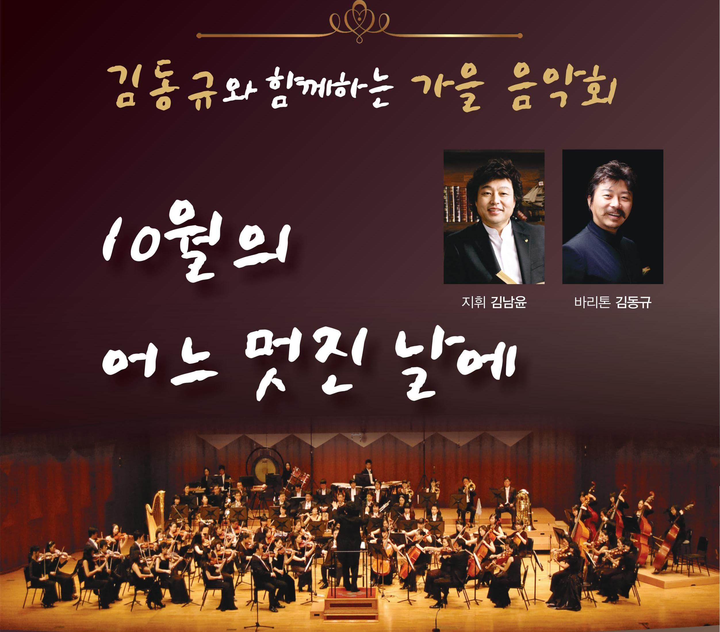 [수요일에 라라라 김동규와 함께하는 가을음악회] 10월의 어느 멋진 날에