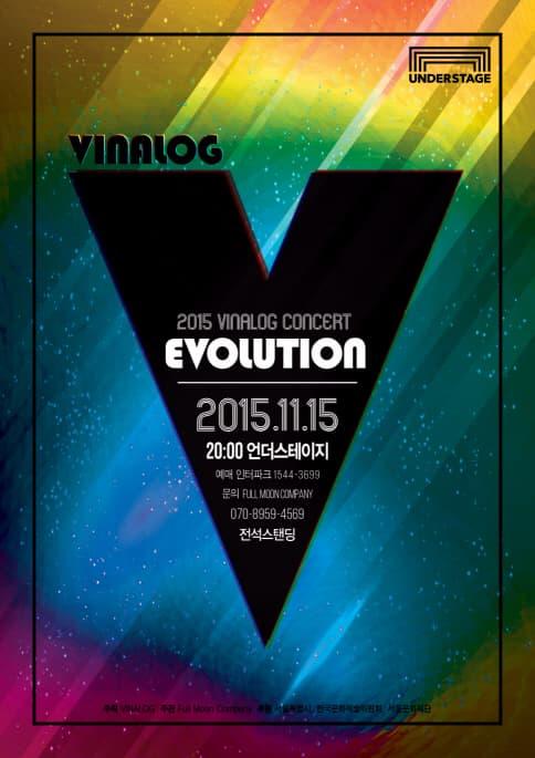 2015 바이날로그 콘서트 '진화'