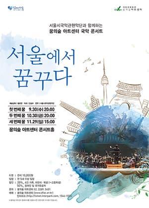 서울에서꿈꾸다:세번째 꿈