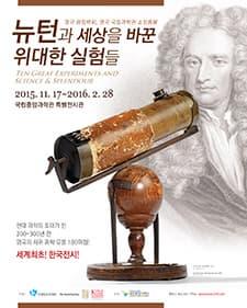 뉴턴과 세상을 바꾼 위대한 실험들