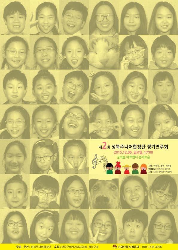 제2회 성북주니어합창단 정기연주회