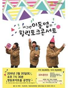 이동엽의 힐링토크콘서트