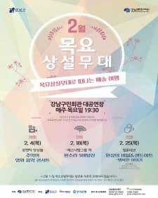 강남문화재단 2월 목요상설무대