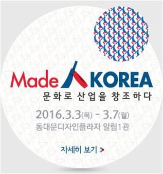 Made in Korea: 문화로 산업을 창조하다