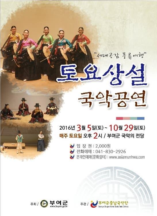 부여군충남국악단 토요상설공연