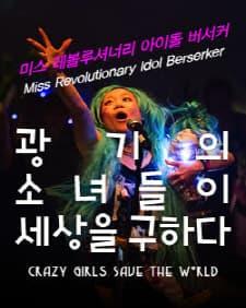 미스 레볼루셔너리 아이돌 버서커: 광기의 소녀들이 세상을 구하다