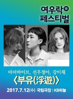 마더바이브, 선우정아, 강이채 <부유浮游>