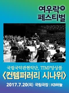국립국악관현악단, TIMF앙상블 <컨템퍼러리 시나위>