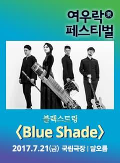 블랙스트링 <Blue Shade>