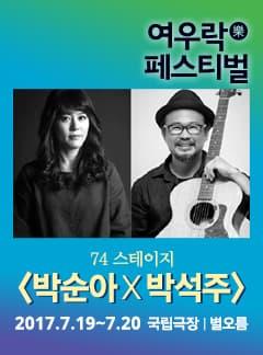 74 스테이지 <박순아 × 박석주>