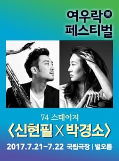 74 스테이지 <신현필 × 박경소>