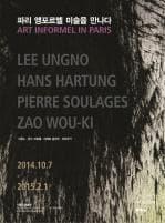 파리 앵포르멜 미술을 만나다 : 이응노, 한스 아르퉁, 피에르 술라주, 자오우키
