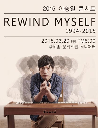 이승열 콘서트 REWIND MYSELF 1994-2015