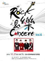 Rock & 樂 Concert Vol.6 데이브레이크