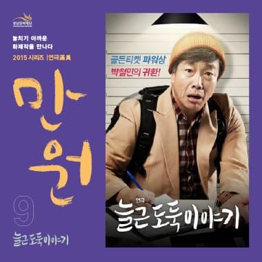 2015 시리즈-연극滿員 <늘근도둑이야기>