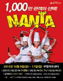 송승환의 난타 - 부평