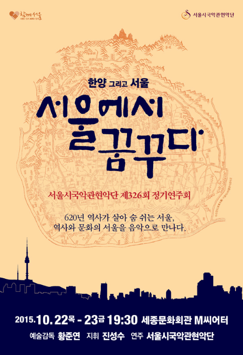 한양 그리고 서울, 서울에서 꿈꾸다